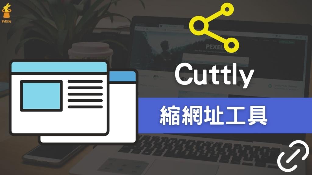 Cuttly 縮網址線上工具,支援將短網址轉成 QR Code 條碼!