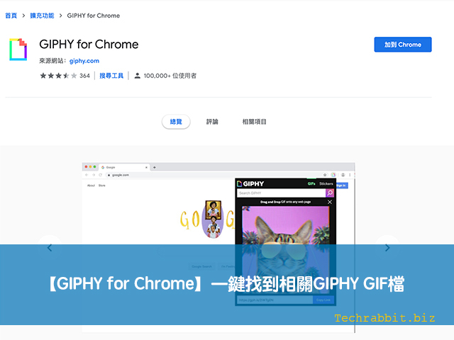 GIPHY for Chrome