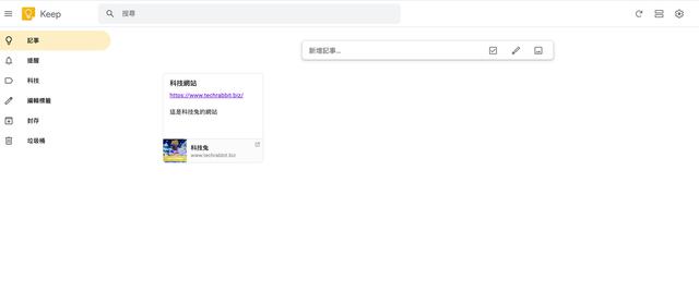 Google keep 超方便網路記事本