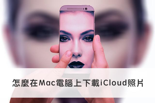 iCloud照片下載