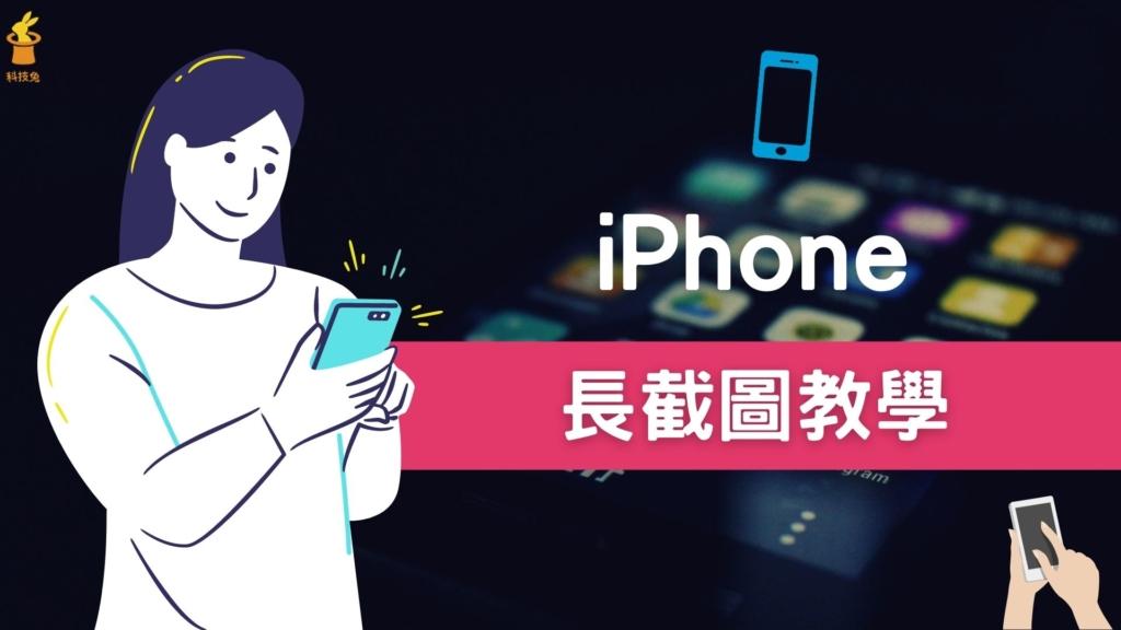 iPhone 長截圖:一鍵對網頁進行全頁面截圖,免安裝 APP!
