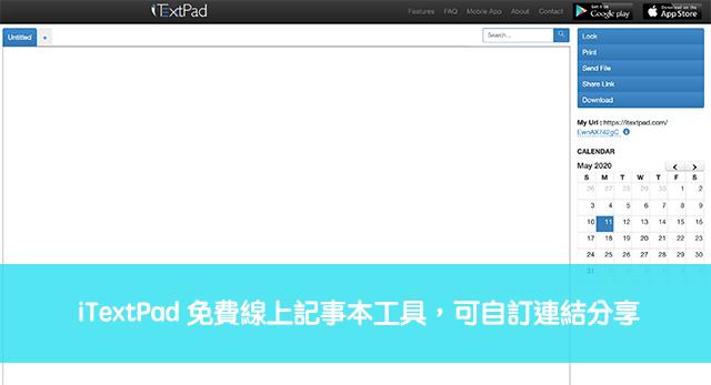 iTextPad免費線上記事本工具