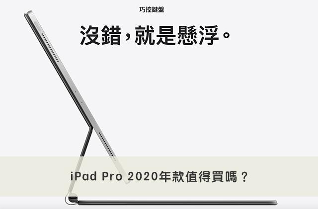 Apple iPad Pro 評測與購買前須知