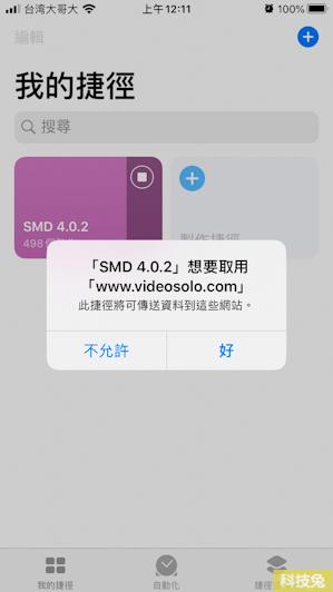 iphone捷徑下載ig照片影片