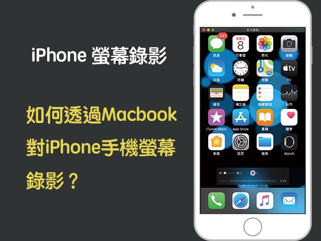 iphone螢幕錄影
