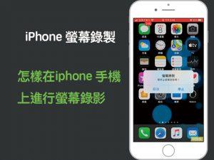 iphone螢幕錄製