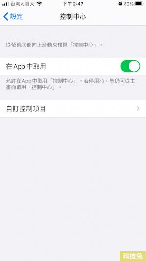 iPhone 螢幕錄製