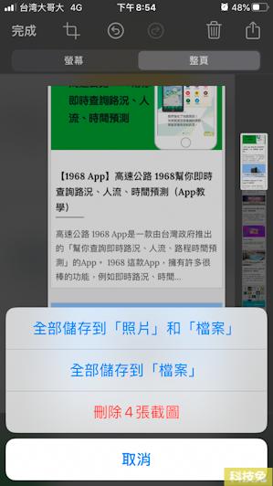 iPhone長截圖