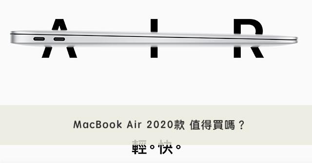 Apple MacBook Air 評測與購買前須知