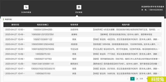 Smstoc中國臨時手機號碼網站