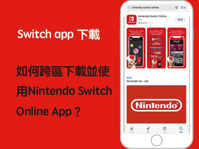 Switch App