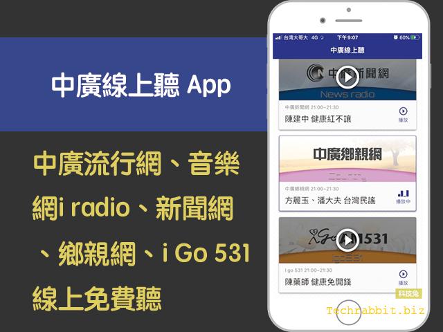 中廣線上聽app