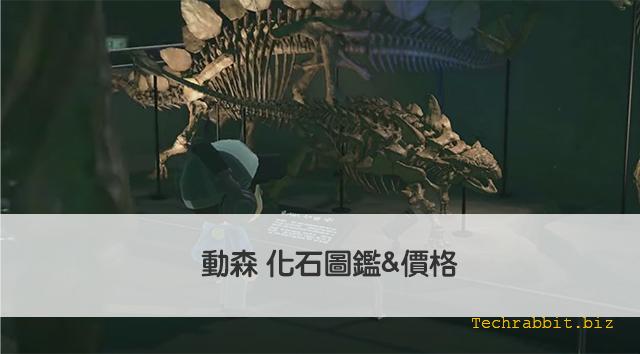 動森化石圖鑑
