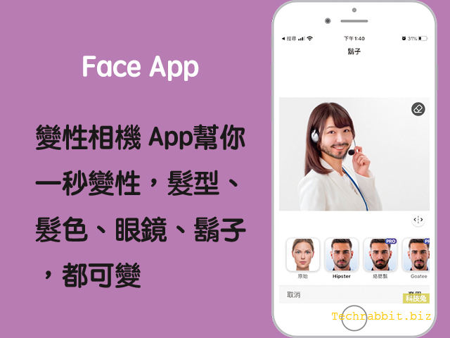 face app 變性相機 app