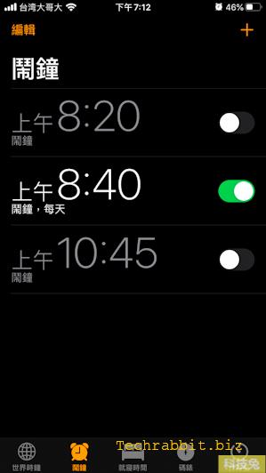 iPhone 鬧鐘音量