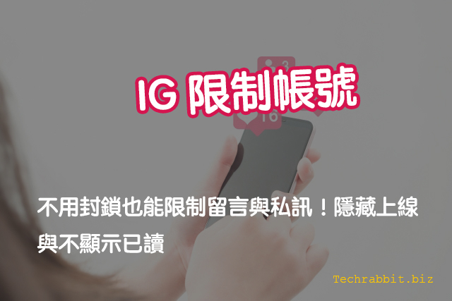 IG限制帳號