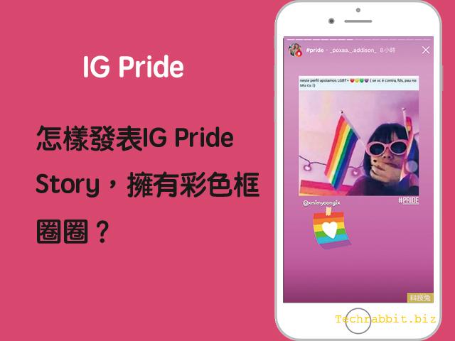 IG Pride