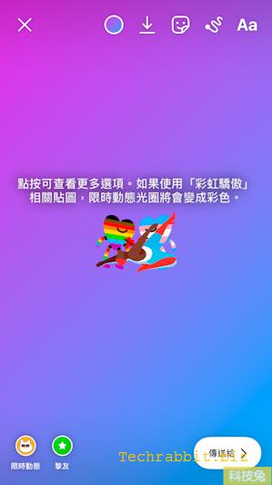 IG Pride Story