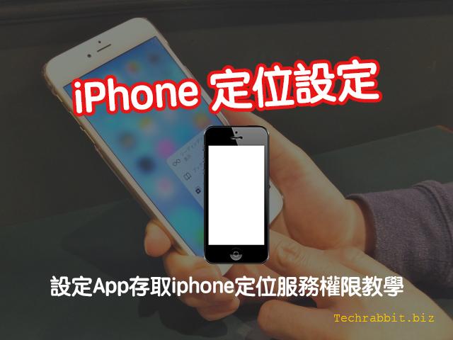 iPhone 定位設定