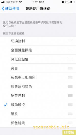 iPhone小白點