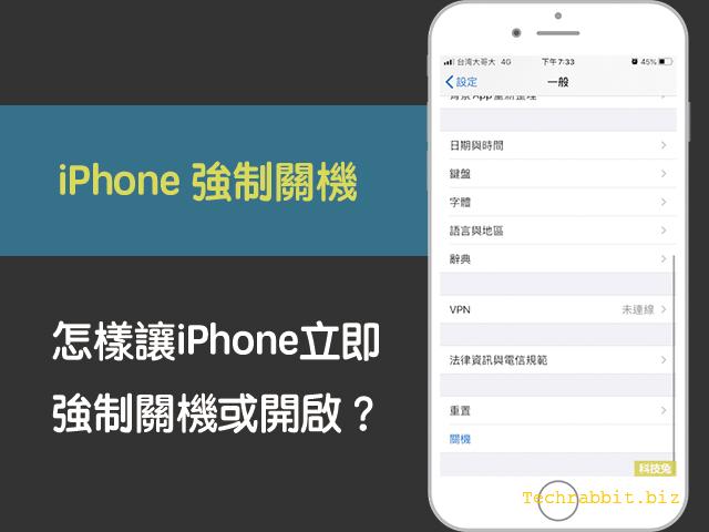 iphone強制關機