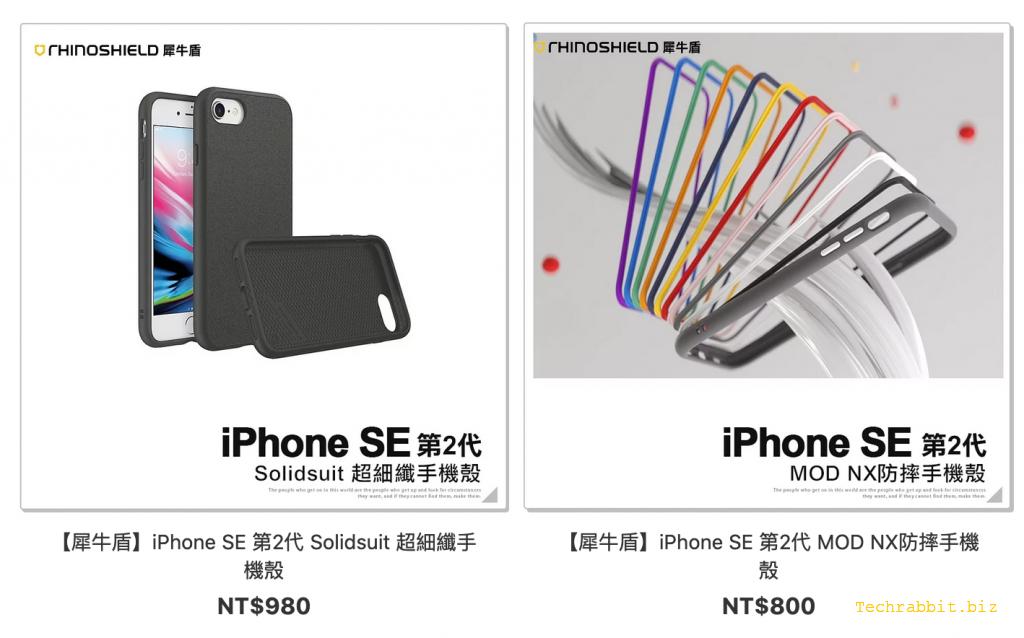iPhone se2 手機殼
