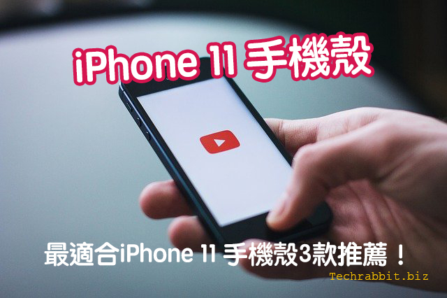 iPhone 11 手機殼