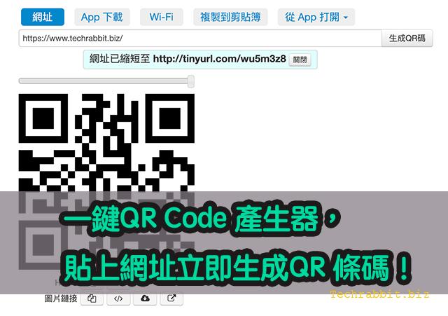 【工具邦】一鍵QR Code 產生器