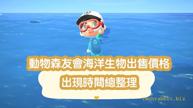 動森海洋生物