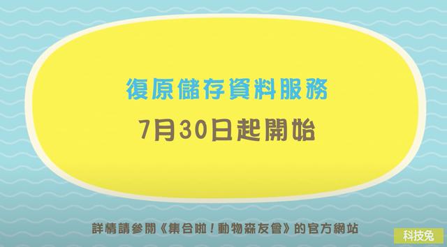 動森7/30更新