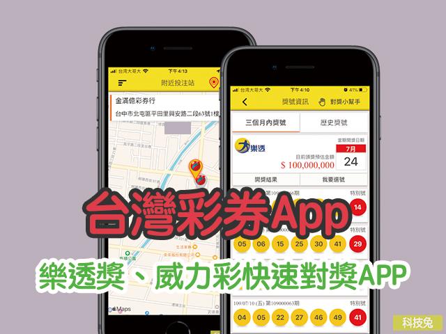 台灣彩券App