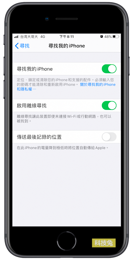尋找我的iPhone