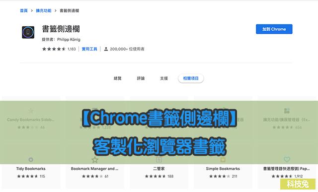 Chrome書籤側邊欄