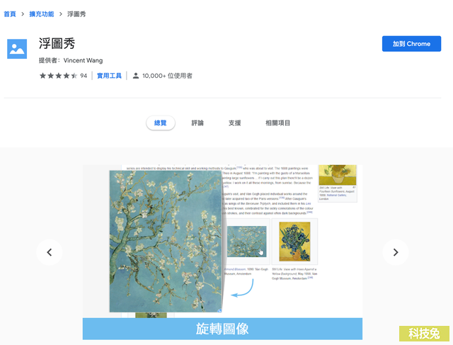 【浮圖秀】自動顯示網頁高畫質原尺寸圖片