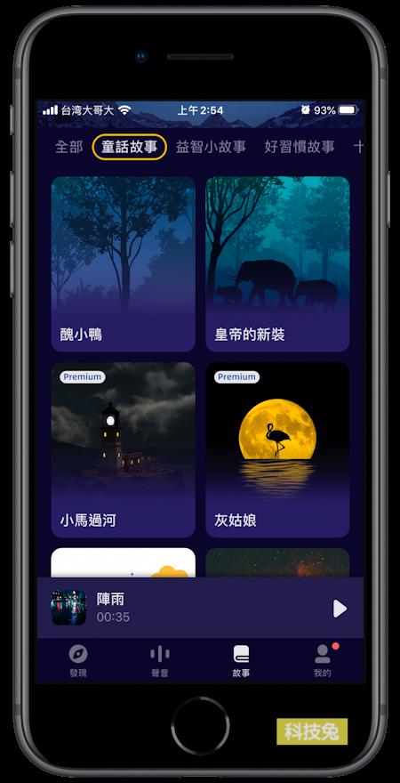 睡前故事 App