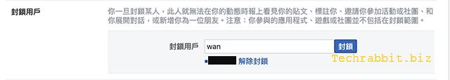 臉書封鎖&解除封鎖