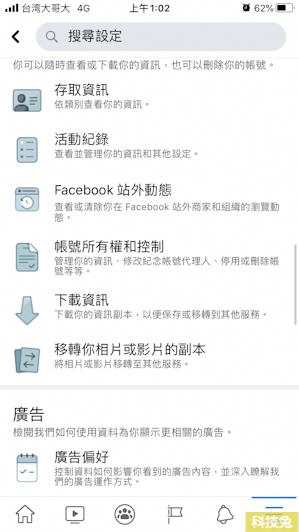 臉書刪除停用關閉帳號