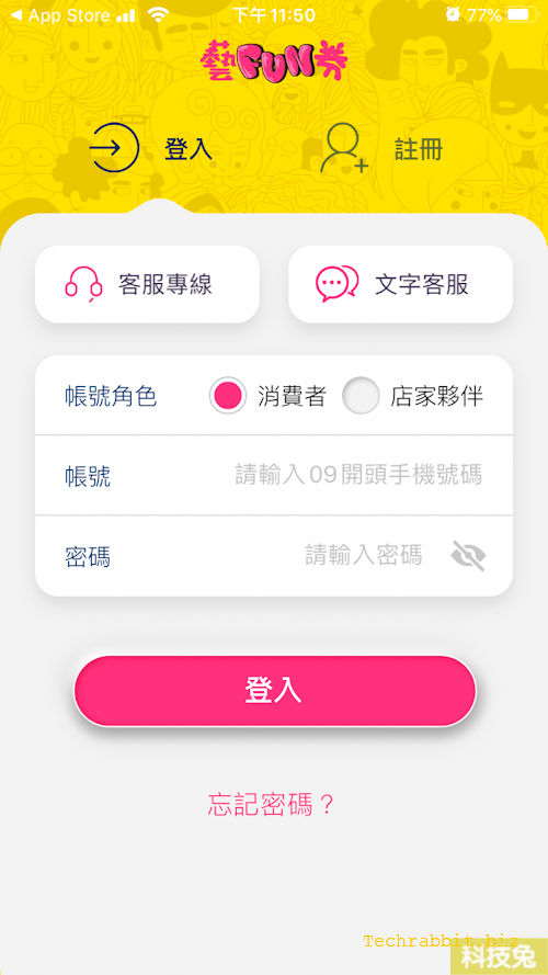 藝Fun券 App