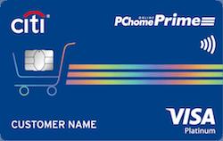 2020信用卡推薦