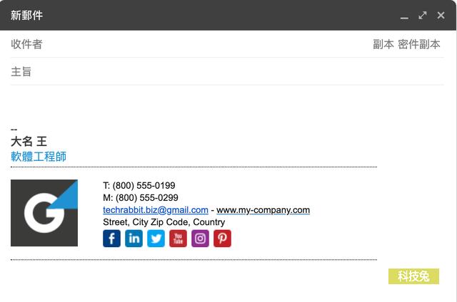 Email 簽名檔產生器