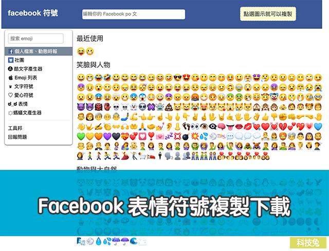 Facebook 表情符號複製下載