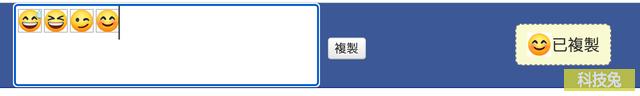 Facebook 表情符號