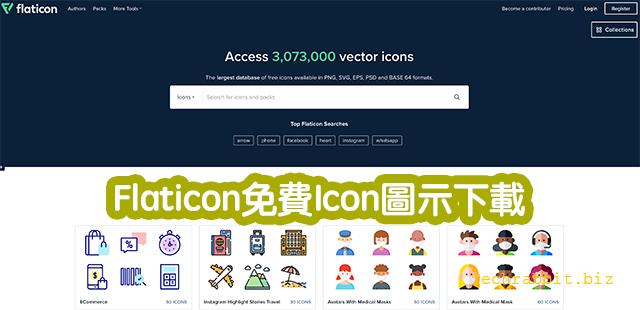 Flaticon免費Icon圖示下載
