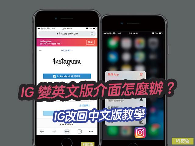IG英文版介面改回中文版