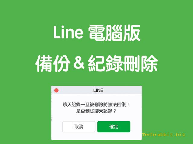 Line電腦版備份