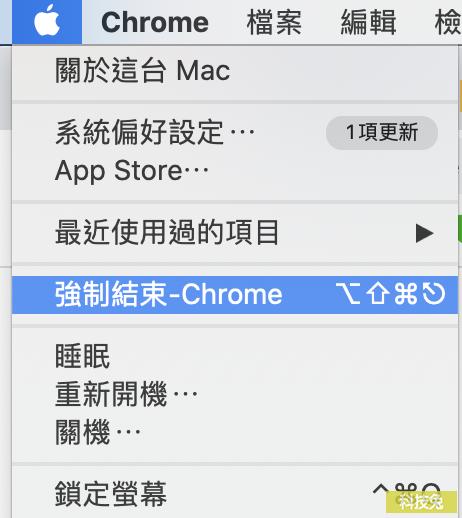 Mac強制結束