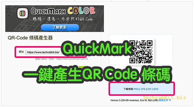 QuickMark一鍵產生QRCode條碼