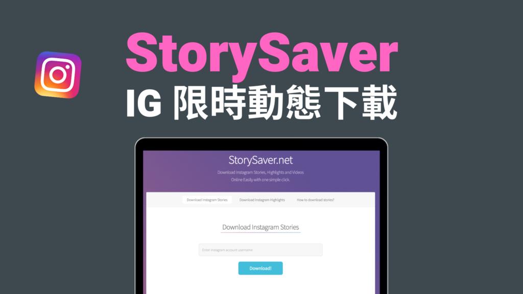 StorySaver:IG 精選限動下載&Instagram 精選動態封面下載