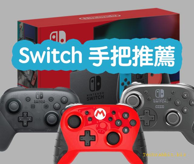 Switch手把推薦