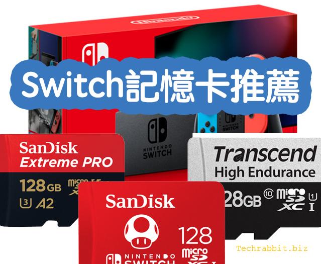 Switch記憶卡推薦